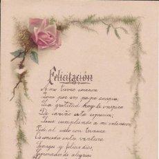 Postales: FELICITACIÓN GRACIA BARCELONA 1897 CON DIBUJO DE ROSAS MARGARITAS ETC.. Lote 155391178