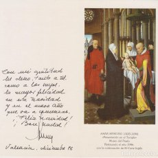 Postales: TARJETA DE FELICITACIÓN DE NAVIDAD. EL CORTE INGLÉS. PRESENTACIÓN EN EL TEMPLO MEMLING 1986. Lote 285575098