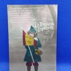 Postales: POSTAL COLOREADA ANTIGUA PROPIEDAD 542/3 NIÑO CON BANDERA BANDERITA ESPAÑOLA. Lote 217777442