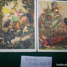 Postales: 2 POSTALES RUSA AÑOS 50. Lote 64933147