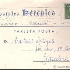Postales: TARJETA POSTAL COMERCIAL LA CORUÑA AÑO 1961 POSTALES HERCULES. Lote 41181806