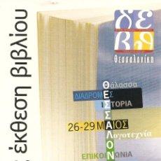 Postales: TARJETA TIPO POSTAL,HELLESPO, FERIA DEL LIBRO DE TESALÓNICA 2005. Lote 45196159