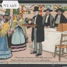 Postales: SINGER MAQUINAS DE COSER - POSTAL PUBLICITARIA - VER REVERSO - (42103). Lote 55035912