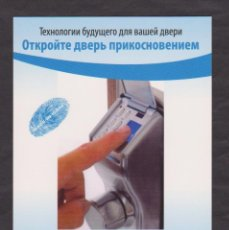 Postales: FLY POSTCARD UKRAINE, NEW, LOT 383. Lote 105967251
