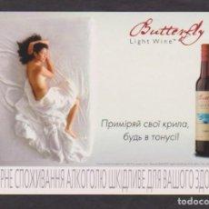 Postales: FLY POSTCARD UKRAINE, NEW, LOT 386. Lote 105967327
