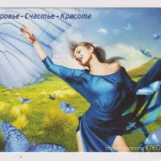 Postales: FLY POSTCARD UKRAINE, NEW, LOT 388. Lote 105967391