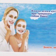 Postales: FLY POSTCARD UKRAINE, NEW, LOT 389. Lote 105967427