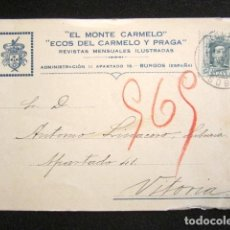 Postales: POSTAL PUBLICITARIA. PUBLICIDAD IMPRESA. EL MONTE CARMELO, ECOS, BURGOS. CIRCULADA, VITORIA. 1929. Lote 124724099