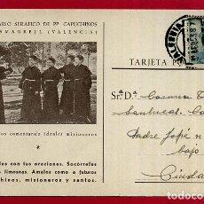 Postales: POSTAL PUBLICIDAD , SEMINARIO CAPUCHINOS , MASAMAGRELL , VALENCIA ,ORIGINAL , C9. Lote 142591570