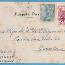 Postales: TARJETA POSTAL COMERCIAL. HIJOS DE FRANCISCO FIGUERAS. VIUDA DE VIDAURRE. BARCELONA, 1952. Lote 143245406
