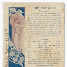 Postales: POSTAL ILUSTRADA EN CATALAN REGLAS PER BALLAR REPARTICIO ,ANTIGUA P863. Lote 183727077