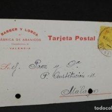 Postales: TARJETA POSTAL PUBLICITARIA. BARBER Y LORCA. FABRICA DE ABANICOS.. Lote 188654251