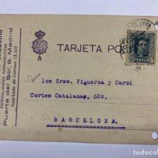 Postales: TARJETA POSTAL PUBLICITARIA. LABORATORIO DR. M. CALDEIRO. BARCELONA, 1930. Lote 190221450
