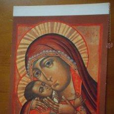 Postales: POSTAL RELIGIOSA ICONO - VIRGEN CRISTO. Lote 47906634