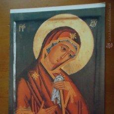 Postales: POSTAL RELIGIOSA ICONO - VIRGEN CRISTO. Lote 47906640