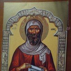 Postales: POSTAL RELIGIOSA ICONO - VIRGEN CRISTO. Lote 47906729