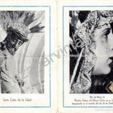 Postales: SEMANA SANTA SEVILLA ,ESTAMPA CON RELIQUIA DEL MANTO DE LA VIRGEN, HERMANDAD DE LA CARRETERIA. Lote 57023378
