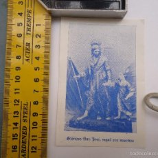 Postales: ESTAMPA RELIGIOSA SAN JOSE RECUEDO FESTIVIDAD GLORIOS IGLESIA DEL CARMEN CADIZ 1953. Lote 57711744