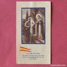 Postales: ANTIGUO RECORDATORIO - LA VUELTA DEL TRABAJO - BESO DE JESUS A SAN JOSE - BANDERA ESPAÑOLA. Lote 86050364