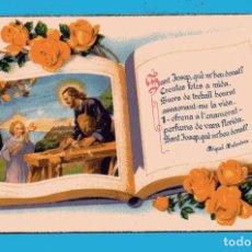 Postales: POSTAL DE SAN JOSE Y NIÑO JESÚS ESCRITA . Lote 86866896