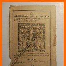 Postales: APOSTOLADO DE LA ORACIÓN - JULIO 1939. Lote 112732247