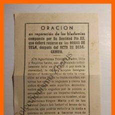 Postales: ORACIÓN EN REPARACION DE LAS BLASFEMIAS COMPUESTA POR SU SANTIDAD PIO XII. Lote 112732771