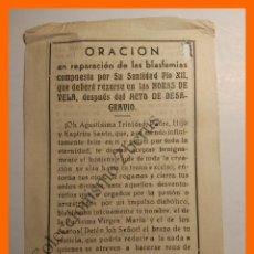 Postales: ORACIÓN EN REPARACION DE LAS BLASFEMIAS COMPUESTA POR SU SANTIDAD PIO XII. Lote 112732855