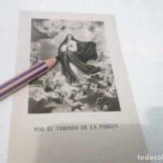 Postales: ANTIGUO RECORDATORIO ORACIÓN POR EL TRIUNFO DE LA PUREZA . Lote 118837391