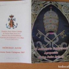 Postales: RELIGIOSAS-V16II-POSTAL-SEMANA SANTA CARTAGENA-8 POSTALES 115X75MM. Lote 119218527
