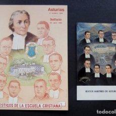 Postales: POSTAL BEATIFICACION MARTIRES DE ASTURIAS ( AÑO 1990 ) + ESTAMPA RECORDATORIO. Lote 179948706