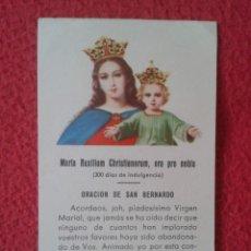 Postales: TARJETA ESTAMPA RELIGIOSA RECORDATORIO RELIGIOSO NOVENA MARÍA AUXILIADORA SAN JUAN BOSCO BERNARDO.... Lote 178103268