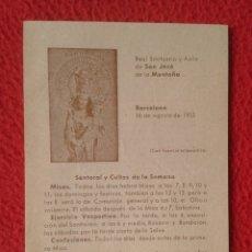 Postales: DÍPTICO FOLLETO ESTAMPA RECORDATORIO RELIGIOSO REAL SANTUARIO SAN JOSÉ DE LA MONTAÑA BARCELONA 1953 . Lote 178265658