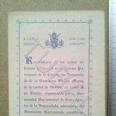 Postales: TUBAL PARROQUIA DE LA CONCEPCION SEVILLA 1950 ESTAMPA ANTIGUA ENVIO 2019 70 CTMS B04. Lote 178942722