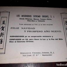 Postales: Nº 5238 POSTAL FELIZ NAVIDAD LOS MISIONEROS EXTREMO ORIENTE SANTANDER. Lote 184895146