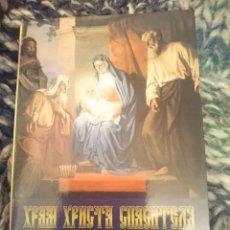 Postales: PAQUETE POSTALES RELIGIOSAS RUSAS BELLAS COMPRADAS EN RUSIA. Lote 207218450