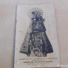 Postales: POSTAL XXV ANIVERSARIO CORONACIÓN VIRGEN DE LOS DESAMPARADOS VALENVIA 1923 1948. Lote 221141967