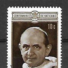 Cartes Postales: PAPA PABLO VI. RWANDA. EMIT. AÑO 1970. Lote 228813610
