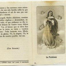 Postales: VIRGEN PURISIMA ORACION DE PIO XII DEL AÑO 1953-1954 DIPTICO. Lote 244431255