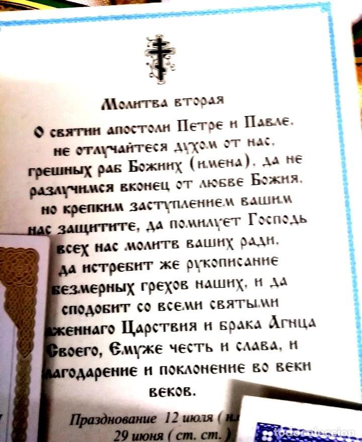 Postales: ESTAMPAS RELIGIOSAS - Foto 5 - 262824160
