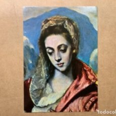 Postales: POSTAL MUSEO DE ATA ERA. DETALLE SAGRADA FAMILIA. Lote 265364624