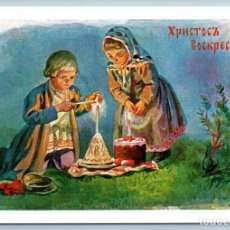 Postales: EASTER LITTLE KIDS WITH CAKE ETHNIC FOLK RARE 1000 COPY RUSSIA POSTCARD. Lote 278720273