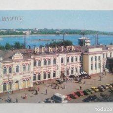Postales: TARJETA POSTAL URSS - RUSIA, IRKUTSK, ESTACCION DE LOS TRENES. 1990. Lote 114086027