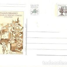 Postales: PORTUGAL ** & INTERO POSTAL, LLEGADA DEL PRIMER TREN A VILA REAL 1978 (1367). Lote 128529359
