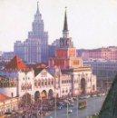Postales: ESTACION DE FERROCARRIL DE KAZAN (RUSIA). Lote 166895172