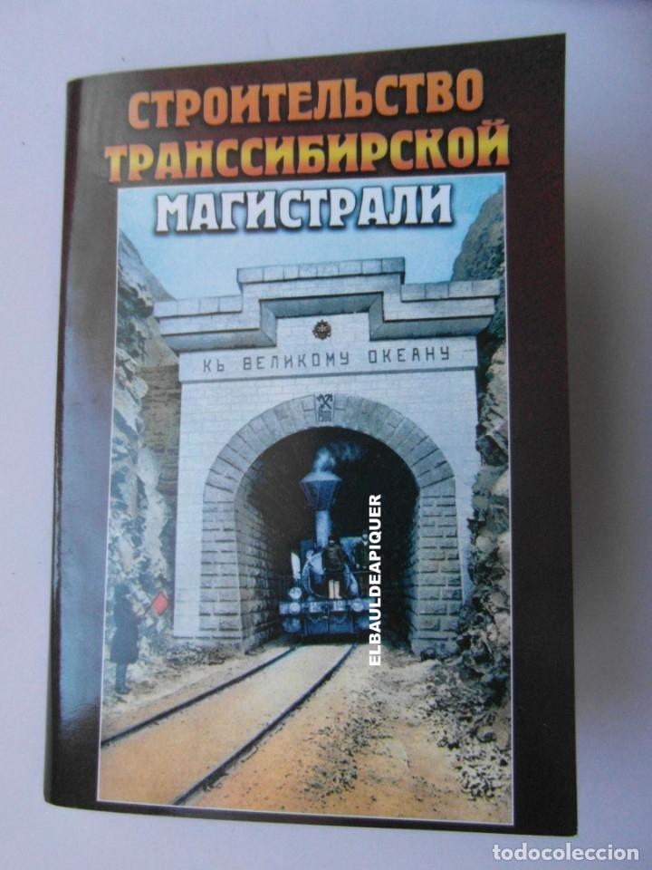 16 REPROD. DE POSTALES DE LA CONSTRUCCION DE LINEA DE TREN DEL TRANSIBERIANO. EN RUSO (Postales - Postales Temáticas - Trenes y Tranvías)