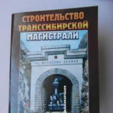 Postales: 16 REPROD. DE POSTALES DE LA CONSTRUCCION DE LINEA DE TREN DEL TRANSIBERIANO. EN RUSO. Lote 177820538