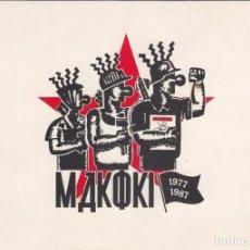 Postales: MAKOKI. POSTAL EXPO EN BARCELONA 1988. Lote 149441790