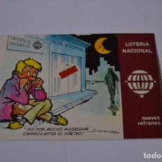 Postales: POSTAL DE LA LOTERIA NACIONAL DE 1979. Lote 163245646