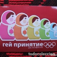 Postales: ACEPTACIÓN GAY / GAY ACCEPTANCE. Lote 177275385