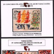 Postales: 2 TARJETAS POSTALES IV CONCURSO FILATELICO ESCOLAR TABACALERA . Lote 188457067